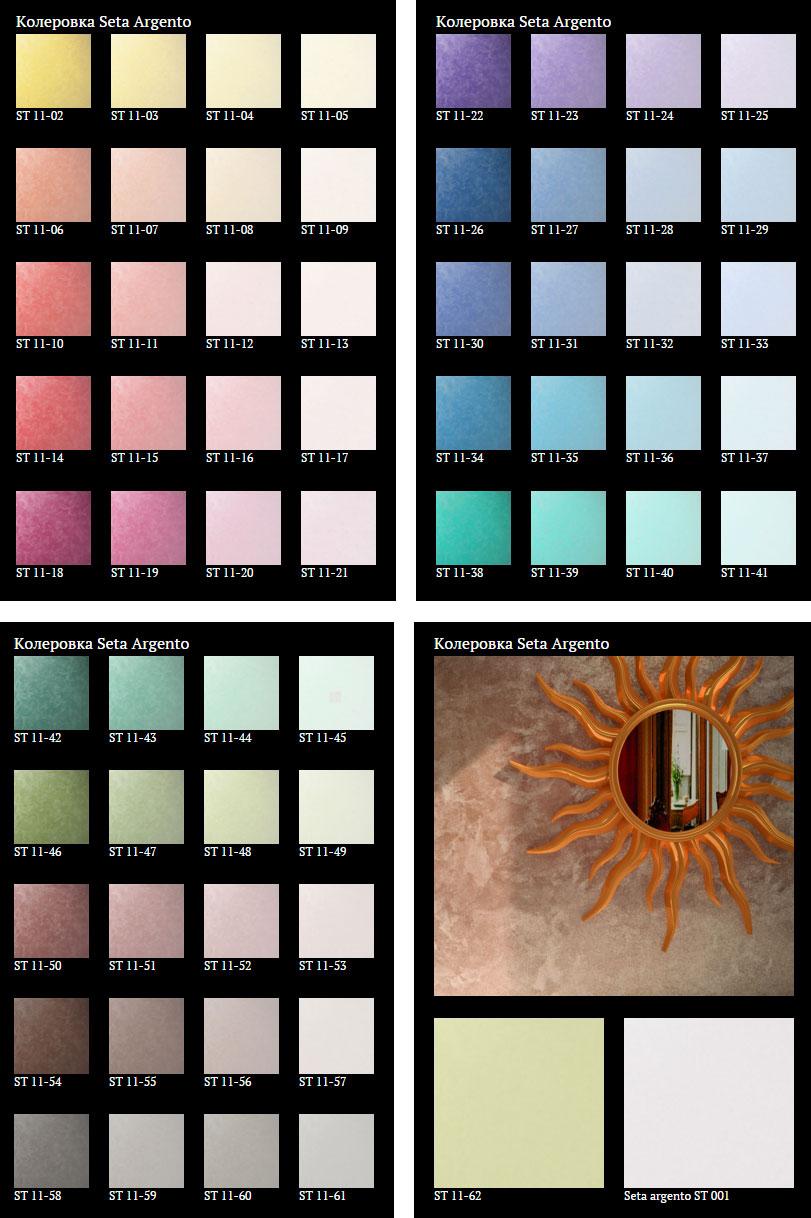 Seta-Argento-colours