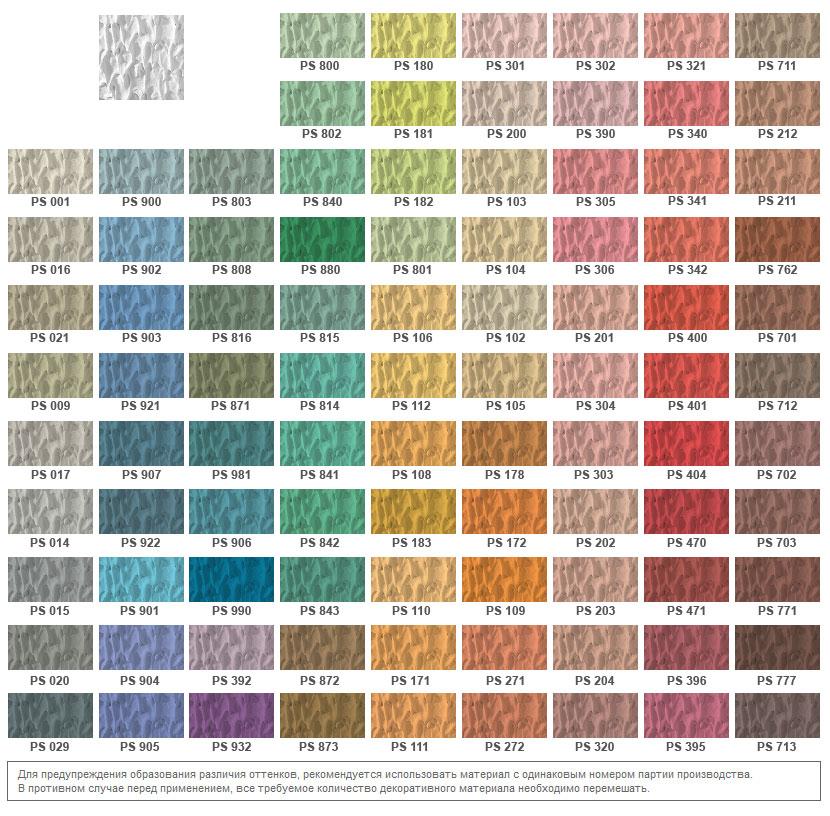 teratex-colours